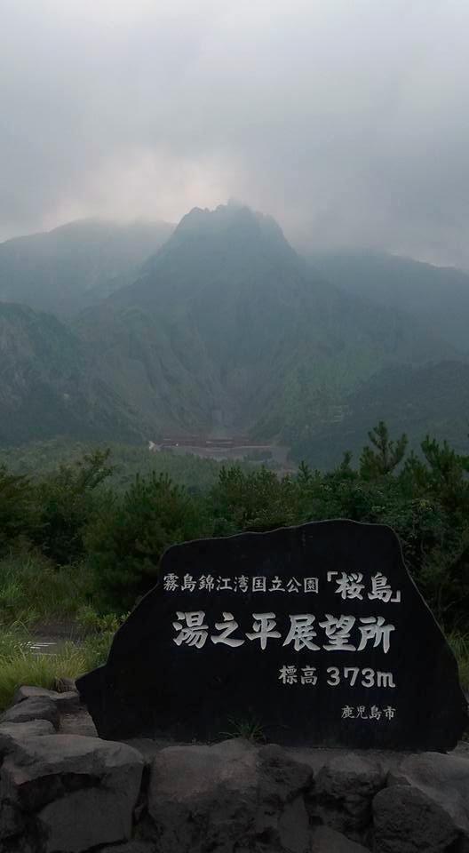 Yunodaira Tembosho - Sakurajima